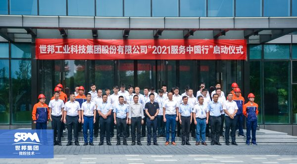 SBM-2021 Service China Trip